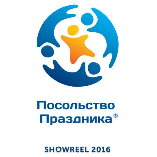 PPRAZDNIKA SHOWREEL 2016