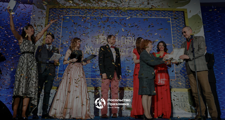 """Организация Церемонии награждения лауреатов Конкурса журналистов """"Золотое перо"""""""