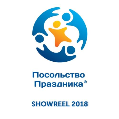 PPRAZDNIKA SHOWREEL 2018